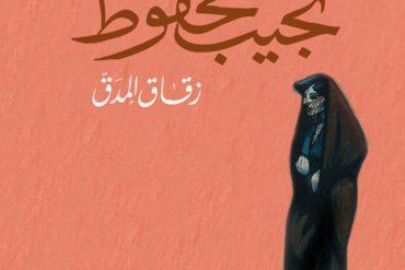 Midaq Alley book naguib mahfouz
